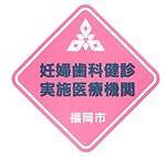 妊婦検診実施機関