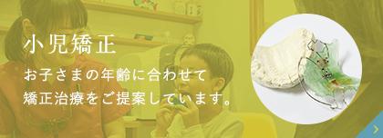 小児矯正 お子さまの年齢に合わせて矯正治療をご提案しています。