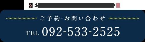 ご予約・お問い合わせ tel:092-533-2525